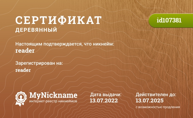 Certificate for nickname reader is registered to: Влад Быковский