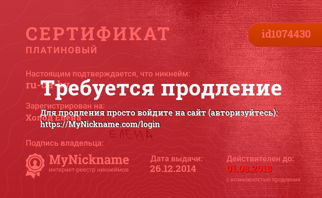 Сертификат на никнейм ru-ua-by, зарегистрирован на Холод Елена