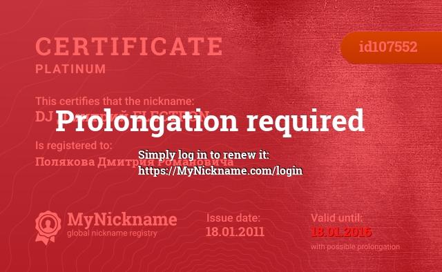 Certificate for nickname DJ Дмитрий ELECTRON is registered to: Полякова Дмитрия Романовича