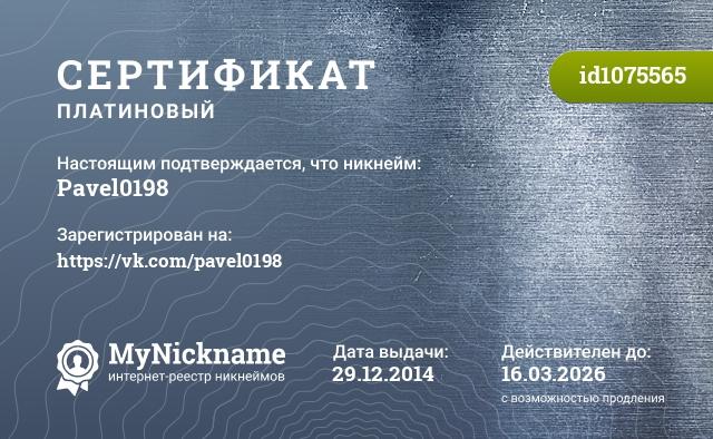 Сертификат на никнейм Pavel0198, зарегистрирован на https://vk.com/pavel0198