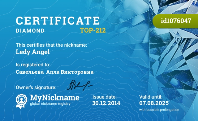 Certificate for nickname Ledy Angel is registered to: Савельева  Алла Викторовна