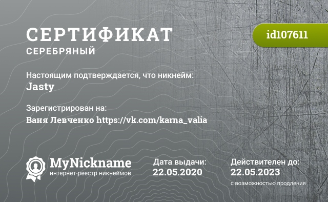 Certificate for nickname Jasty is registered to: Толстов Дмитрий Сергеевич