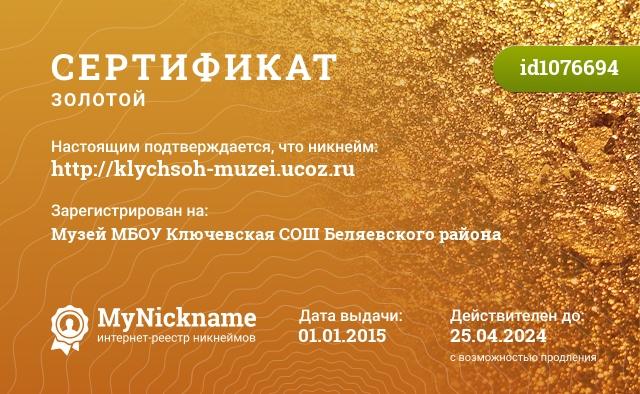 Сертификат на никнейм http://klychsoh-muzei.ucoz.ru, зарегистрирован на Музей МБОУ Ключевская СОШ Беляевского района