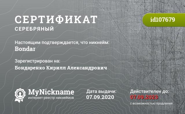 Certificate for nickname bondar is registered to: http://bondar.mp