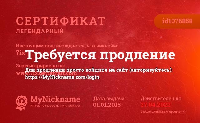 Сертификат на никнейм 7ix, зарегистрирован на www.7ix.deviantart.com