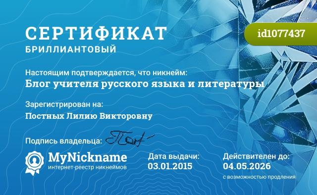 Сертификат на никнейм Блог учителя русского языка и литературы, зарегистрирован на Постных Лилию Викторовну