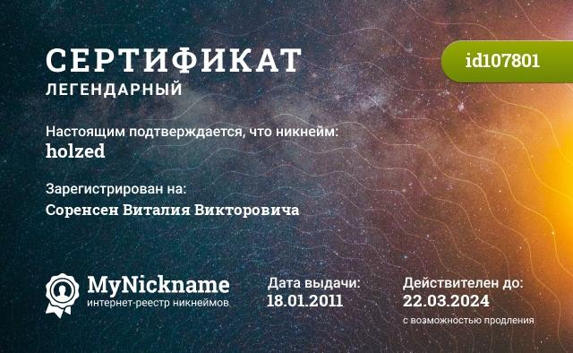 Certificate for nickname holzed is registered to: Соренсен Виталия Викторовича