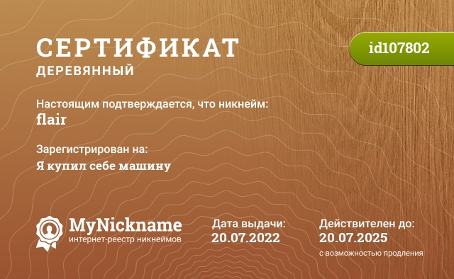 Certificate for nickname flair is registered to: alexandra flaira