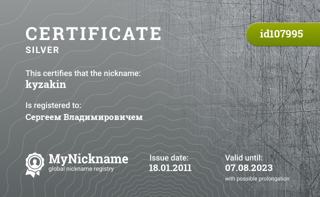 Certificate for nickname kyzakin is registered to: Сергеем Владимировичем