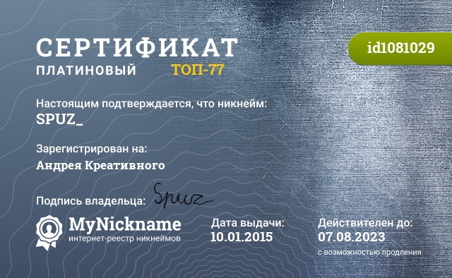 Сертификат на никнейм SPUZ_, зарегистрирован на Андрея Креативного