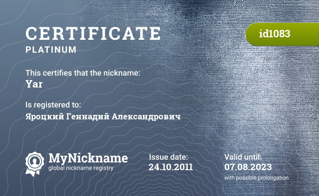 Certificate for nickname Yar is registered to: Яроцкий Геннадий Александрович