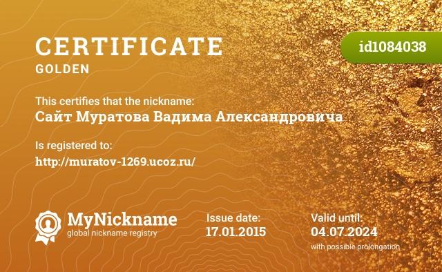 Certificate for nickname Сайт Муратова Вадима Александровича is registered to: http://muratov-1269.ucoz.ru/