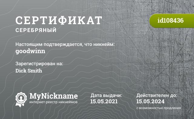 Certificate for nickname GooDWinN is registered to: Метешко Денис