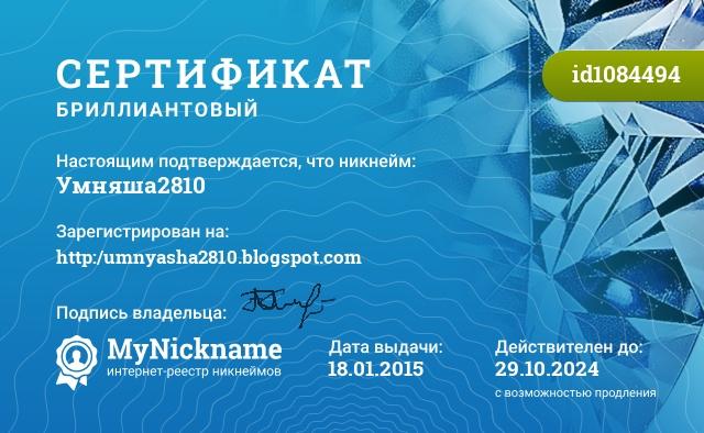 Сертификат на никнейм Умняша2810, зарегистрирован на http:/umnyasha2810.blogspot.com