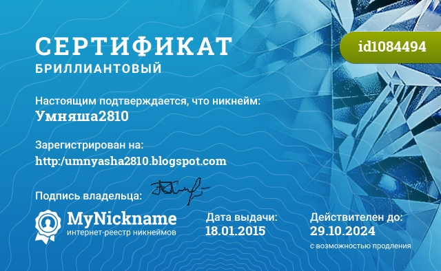 Certificate for nickname Умняша2810 is registered to: http:/umnyasha2810.blogspot.com