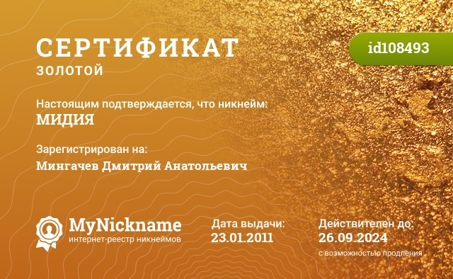 Сертификат на никнейм МИДИЯ, зарегистрирован на Мингачев Дмитрий Анатольевич