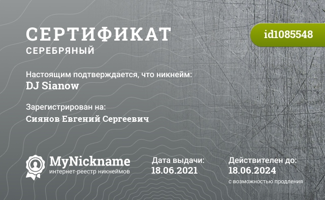 Сертификат на никнейм DJ Sianow, зарегистрирован на Сиянов Евгений Сергеевич