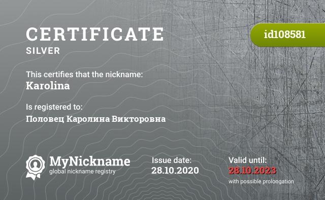 Certificate for nickname Karolina is registered to: Васильевой Юлией Сергеевной