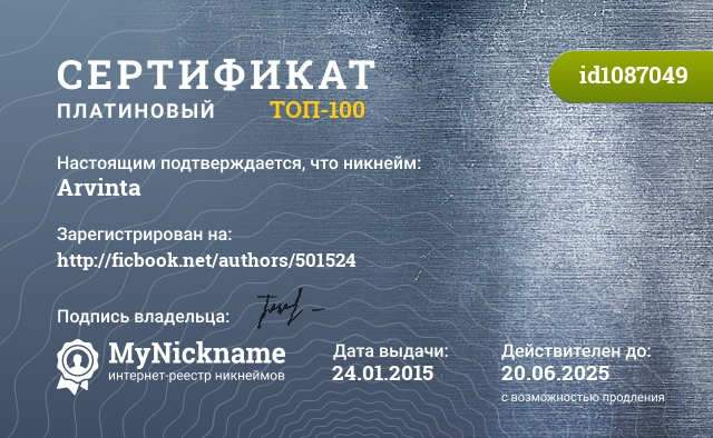 Сертификат на никнейм Arvinta, зарегистрирован на http://ficbook.net/authors/501524