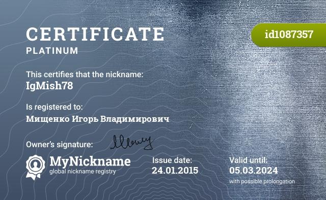 Certificate for nickname IgMish78 is registered to: Мищенко Игорь Владимирович