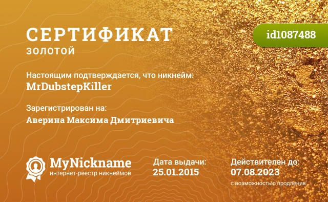 Сертификат на никнейм MrDubstepKiller, зарегистрирован на Аверина Максима Дмитриевича