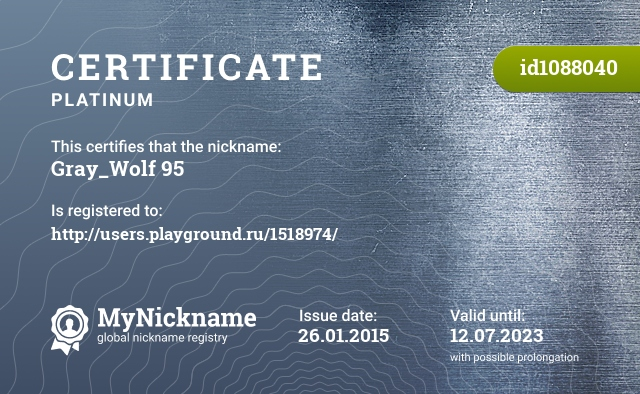 Certificate for nickname Gray_Wolf 95 is registered to: http://users.playground.ru/1518974/