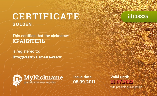 Certificate for nickname ХРАНИТЕЛЬ is registered to: Владимир Евгеньевич