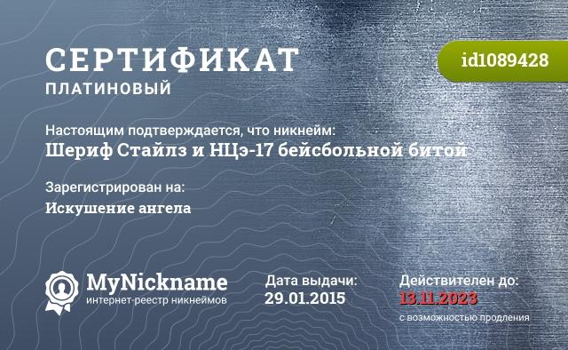 Сертификат на никнейм Шериф Стайлз и НЦэ-17 бейсбольной битой, зарегистрирован на ssukap@mail.ru