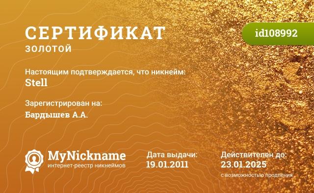 Сертификат на никнейм Stell, зарегистрирован на Бардышев А.А.