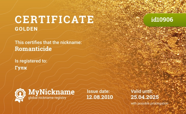 Certificate for nickname Romanticide is registered to: Гулк