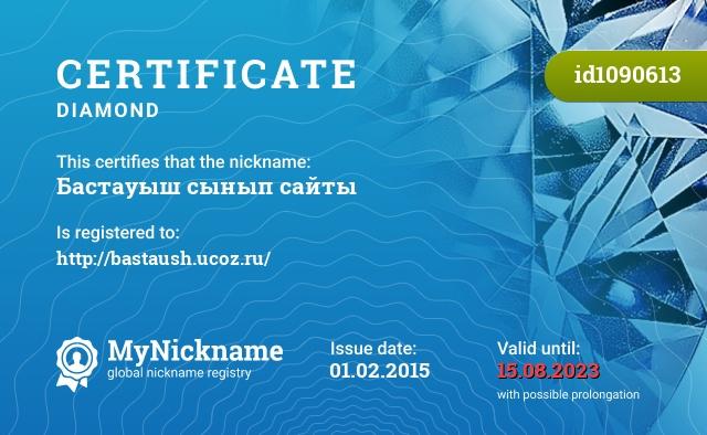Certificate for nickname Бастауыш сынып сайты is registered to: http://bastaush.ucoz.ru/