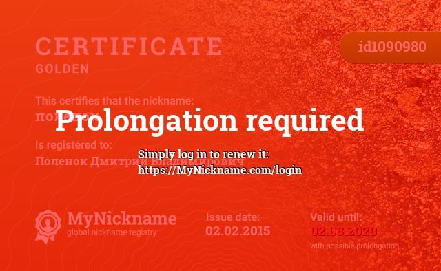 Certificate for nickname поленок is registered to: Поленок Дмитрий Владимирович
