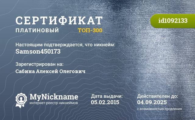 Сертификат на никнейм Samson450173, зарегистрирован на Сабина Алексей Олегович