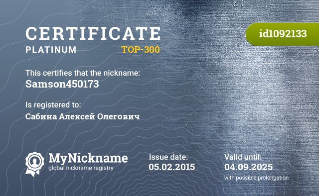Certificate for nickname Samson450173 is registered to: Сабина Алексей Олегович