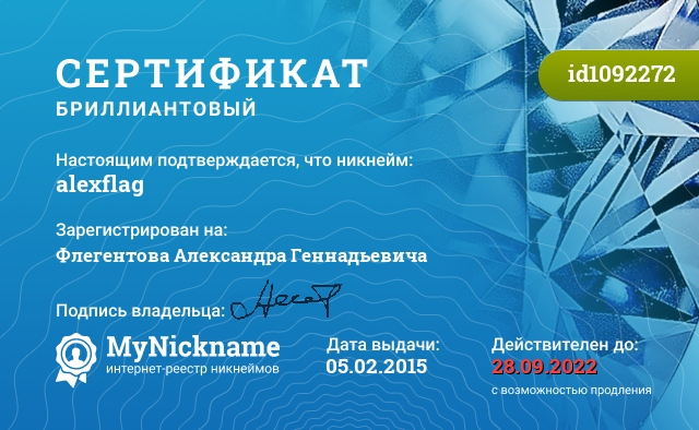 Сертификат на никнейм alexflag, зарегистрирован на Флегентова Александра Геннадьевича