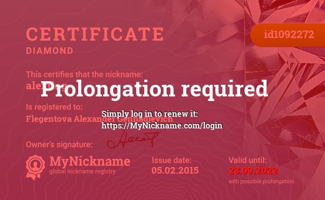 Certificate for nickname alexflag is registered to: Флегентова Александра Геннадьевича