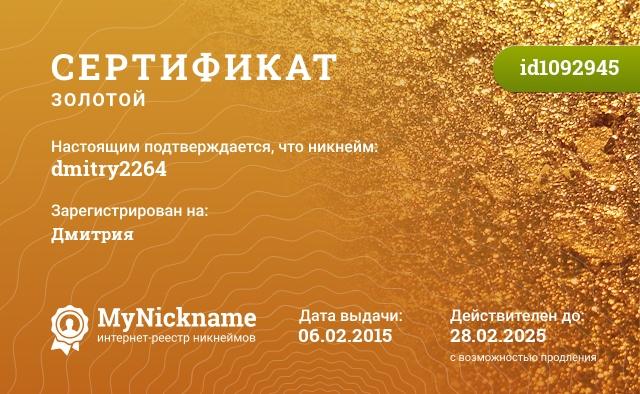 Сертификат на никнейм dmitry2264, зарегистрирован на Дмитрия