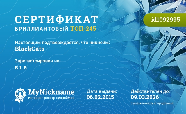Сертификат на никнейм BlackCats, зарегистрирован на Remizova Lyaysan