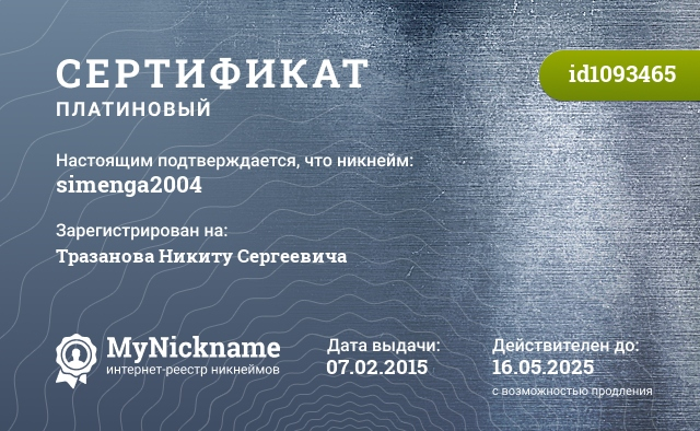 Сертификат на никнейм simenga2004, зарегистрирован на Тразанова Никиту Сергеевича