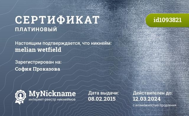 Сертификат на никнейм melian wetfield, зарегистрирован на Cофия Проказова