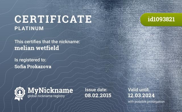 Certificate for nickname melian wetfield is registered to: Cофия Проказова