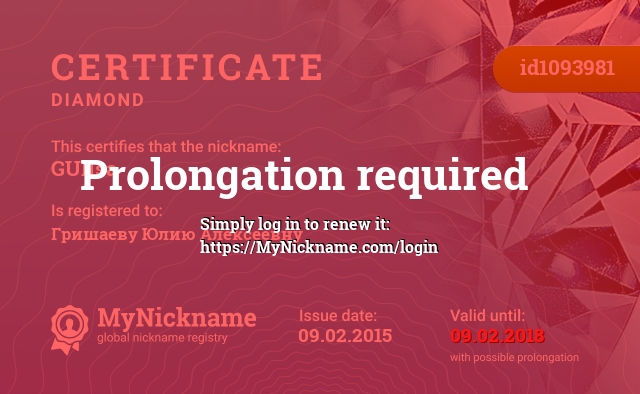 Certificate for nickname GUlisa is registered to: Гришаеву Юлию Алексеевну