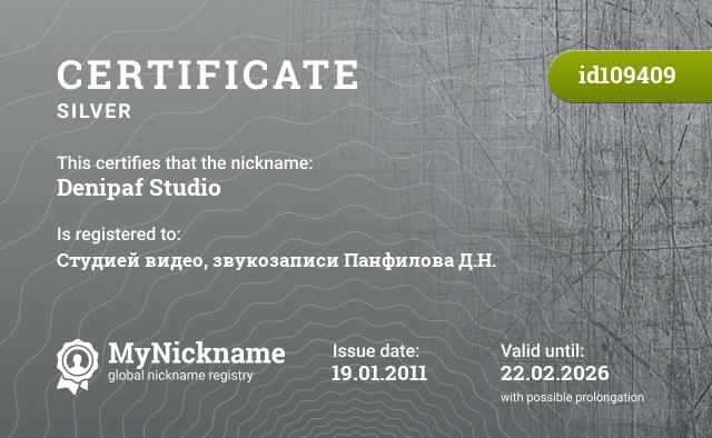 Certificate for nickname Denipaf Studio is registered to: Студией видео, звукозаписи Панфилова Д.Н.