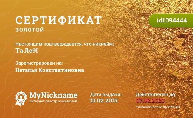 Сертификат на никнейм TaJle9I, зарегистрирован на Наталья Константиновна