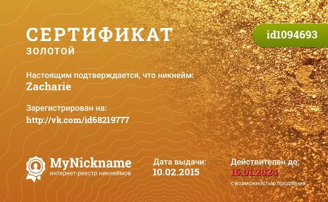 Сертификат на никнейм Zacharie, зарегистрирован на http://vk.com/id68219777