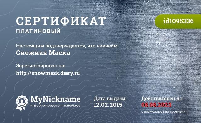 Сертификат на никнейм Снежная Маска, зарегистрирован на http://snowmask.diary.ru