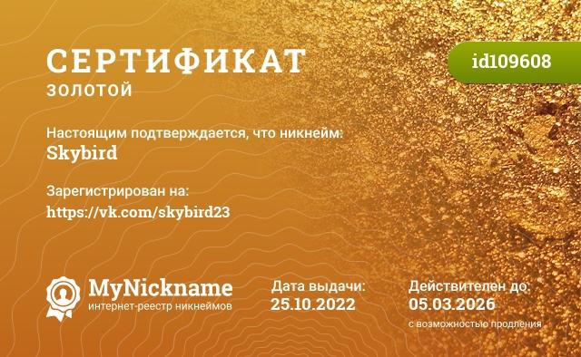 Certificate for nickname Skybird is registered to: Потапенком Евгением Анатолиевичем
