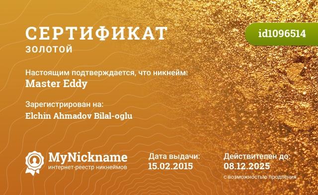 Сертификат на никнейм Master Eddy, зарегистрирован на Elchin Ahmadov Bilal-oglu