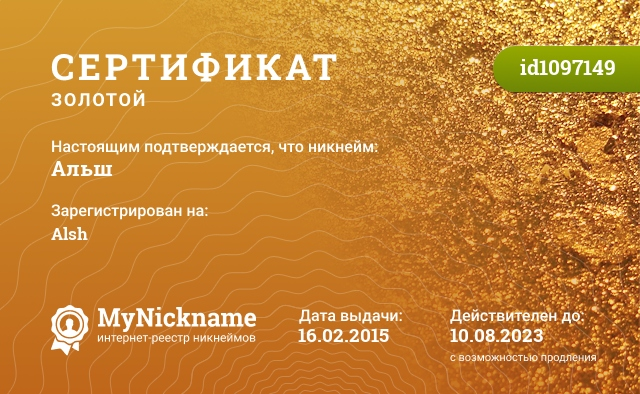 Сертификат на никнейм Альш, зарегистрирован на Alsh
