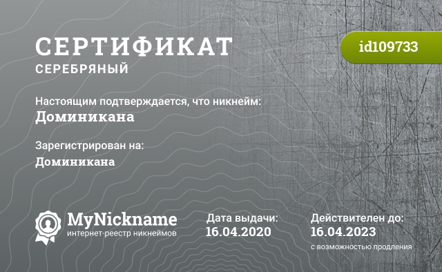 Certificate for nickname Доминикана is registered to: Анастасией